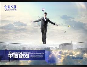 企业管理标语宣传海报 PSD