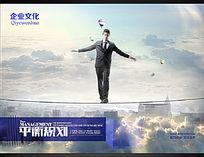 企业管理标语宣传海报