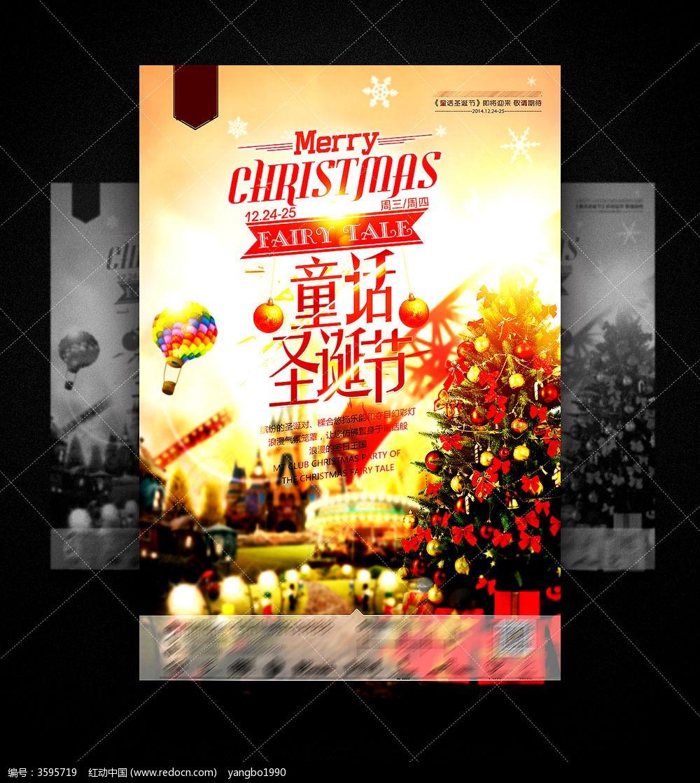 服装 淘宝圣诞海报