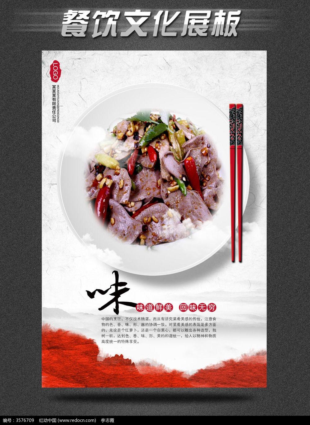 关于食堂的海报_食堂宣传海报矢量图_企划文化_海报设计_广告