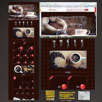 淘宝咖啡网页装修模板设计