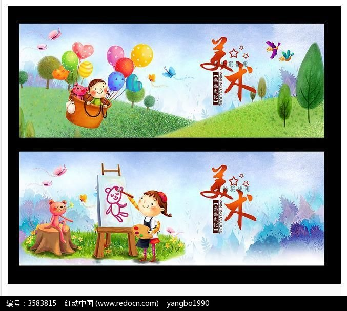立春的海报设计手绘