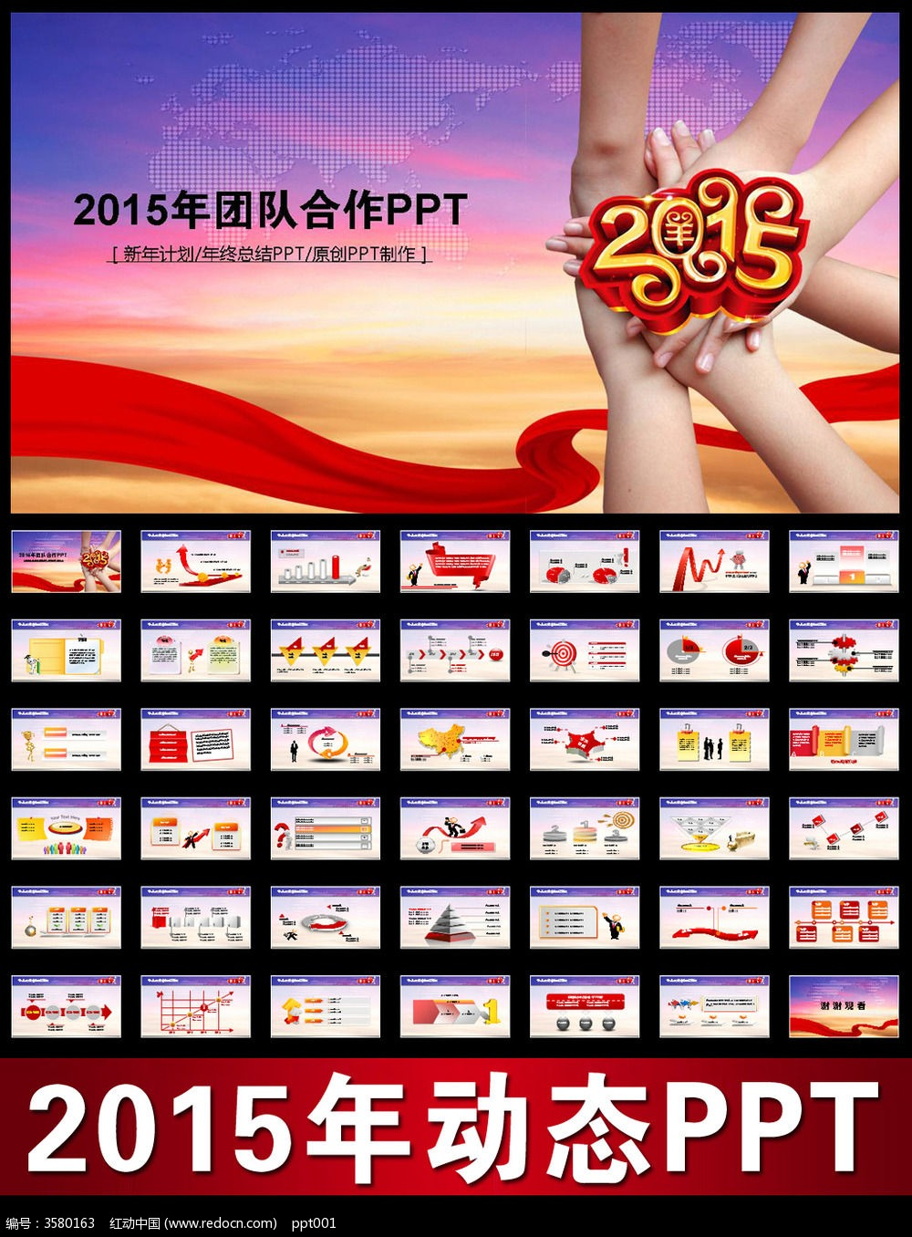 2015 业绩 新年 春节 元旦 年会 茶话会 年终总结 新年计划 PPT PPT