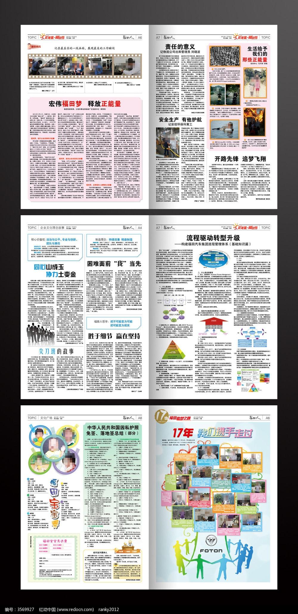 最新报纸版式indd格式图片