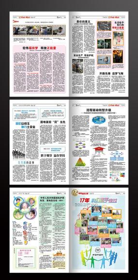 最新报纸版式indd格式 其他