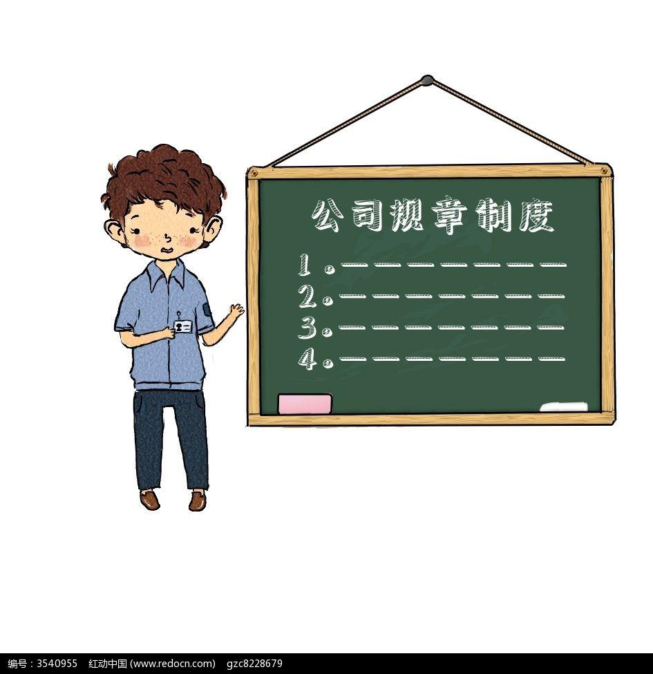 【有限公司规章制度】