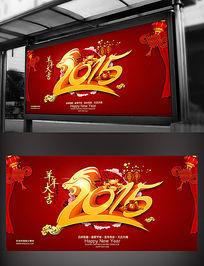 2015春节祝福海报
