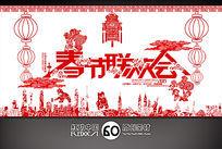 2015剪纸春节晚会背景设计