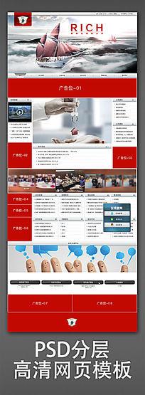 公司企业网站首页设计