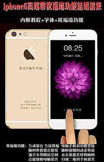 iphone6土豪金手机结婚电子请柬 FLA