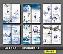 青花瓷画册