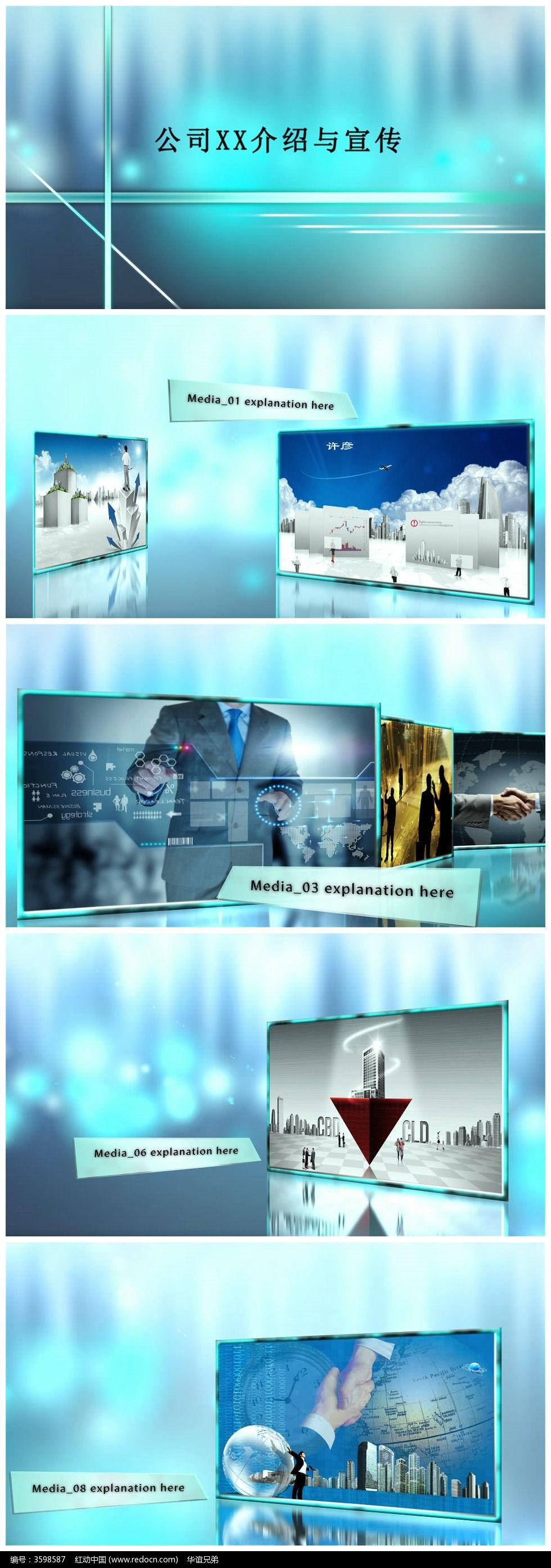 企业宣传视频模板ae模板