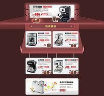 淘宝咖啡机产品展示装修页面