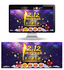 天猫双12促销海报