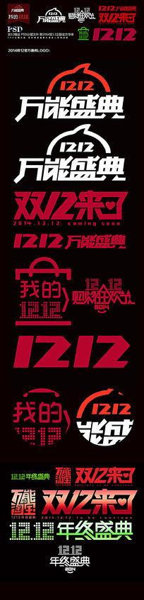 万能盛典双12官方字体设计模板