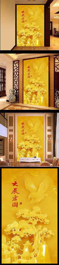 玉雕大鹏展翅玄关背景墙设计