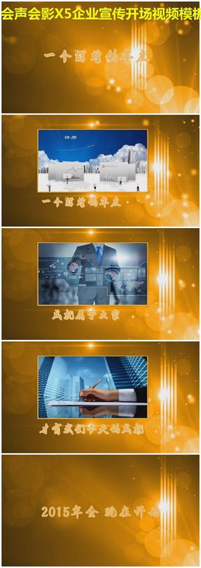 震撼会声会影企业宣传视频模板