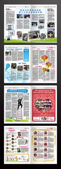 最新企业报纸版式排版indd格式