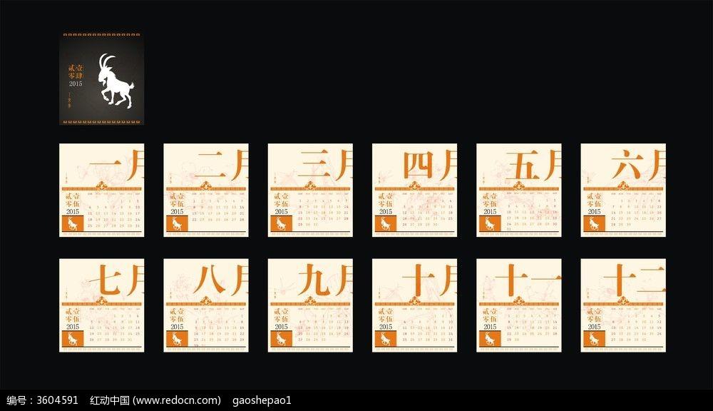 11款 2015年日历表设计图片