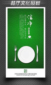 学生食堂标语图展板之洁净