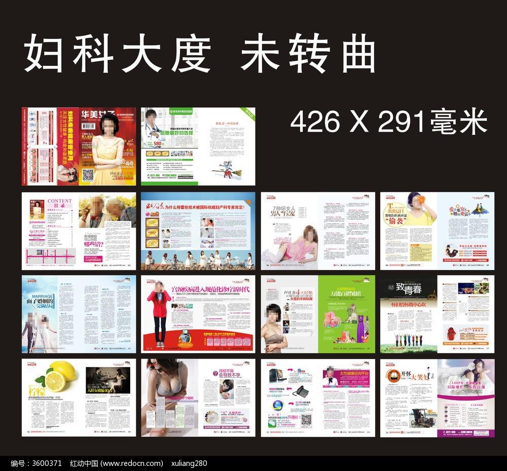 妇科杂志排版设计cdr素材下载_杂志设计图片图片