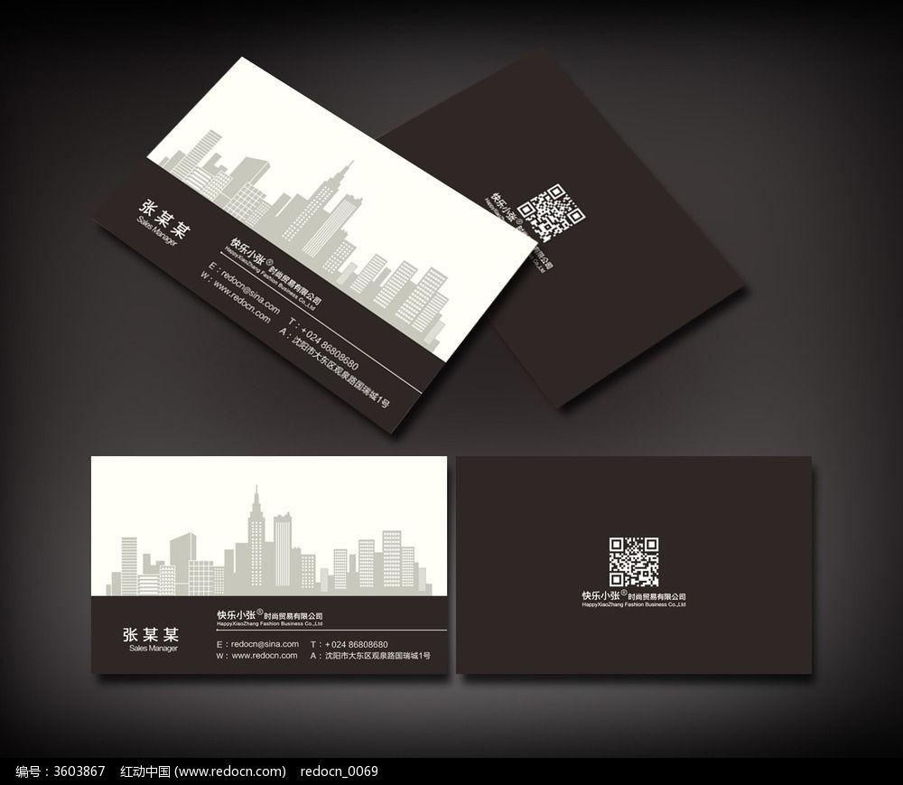原创v名片稿名片设计/二维码名片商业服务名片建筑师名片请您分平面设计p指的是什么图片