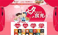 七夕情人节淘宝食品首页模板