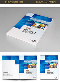 时尚蓝色旅游画册封面PSD素材