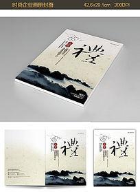 水墨山水国学画册封面设计