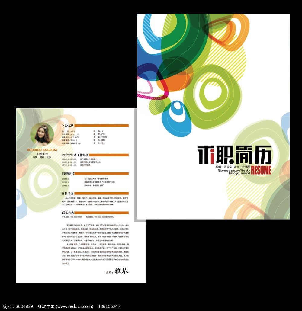 原创设计稿 海报设计/宣传单/广告牌 求职简历 艺术设计专业求职简历图片