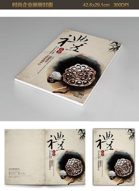 中国风国学礼仪画册封面设计psd素材
