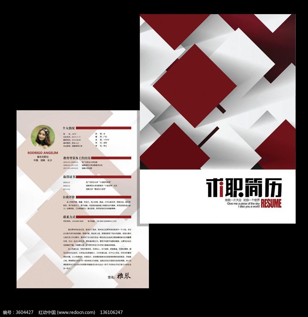 原创设计稿 海报设计/宣传单/广告牌 求职简历 装饰设计公司求职简历图片