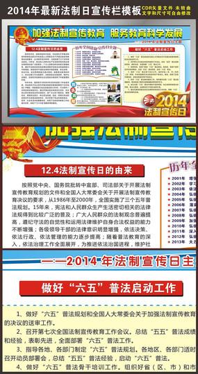 原创设计稿 ppt模板/ppt背景图片 其他ppt 中国普法法制宣传ppt模板图片