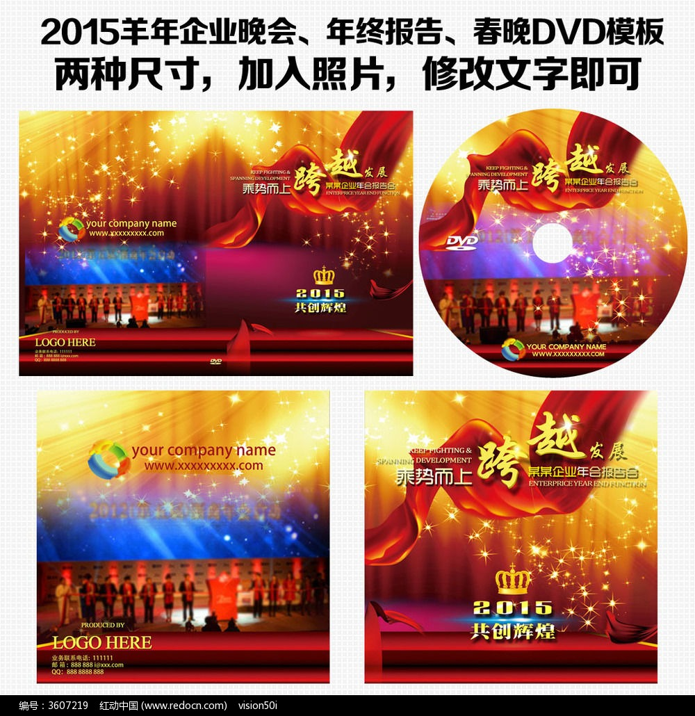 2015羊年企业晚会dvd设计模板psd素材下载_光盘|cd