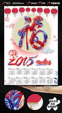 2015羊年新春福字挂历设计模板
