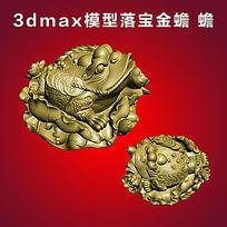 3dmax模型落宝金蟾 蟾 3dm