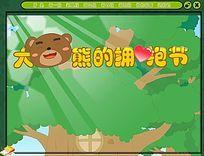 大熊的拥抱节flash课件 FLA