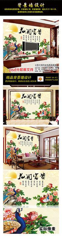 花开富贵客厅背景墙
