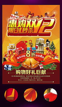 惠购双12圣诞促销海报