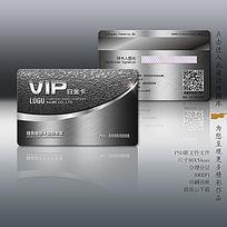 金属质感VIP白金卡