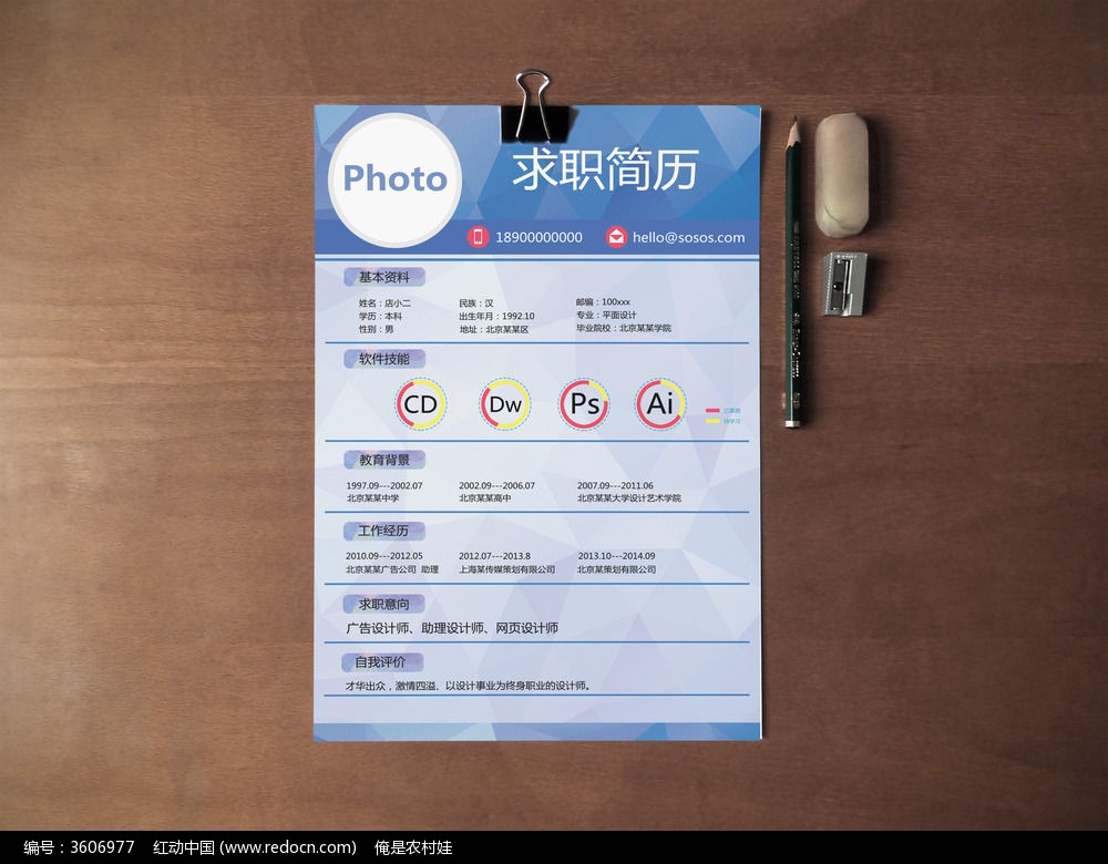 蓝色三角型拼接简历_海报设计/宣传单/广告牌钢筋砼管v蓝色要素表图片