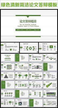绿色毕业论文PPT模板