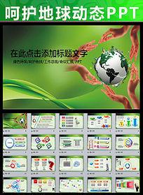 绿色生态环境保护呵护地球PPT模板
