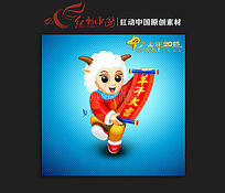 2015年卡通羊素材