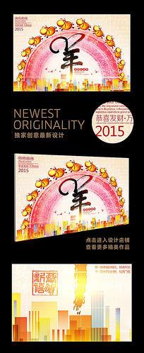 2015年羊年大吉全城欢舞创意海报