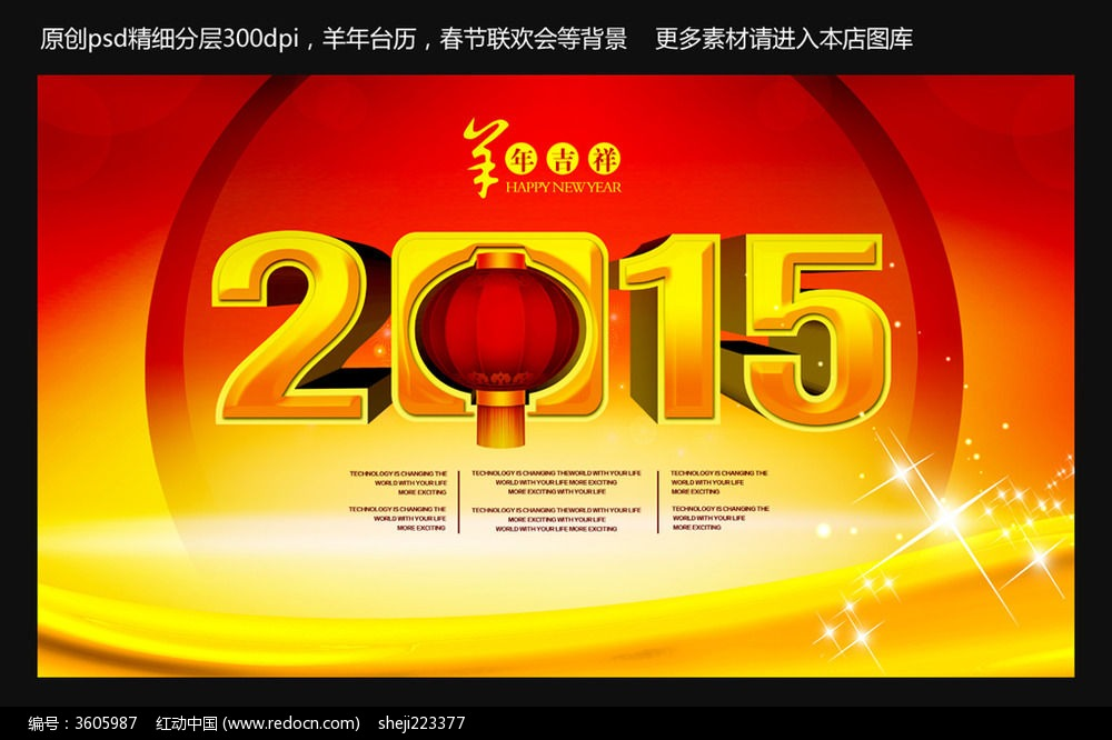2015新年海报图片素材