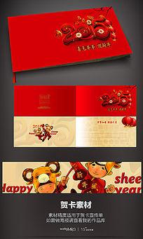 2015羊年贺卡设计 PSD