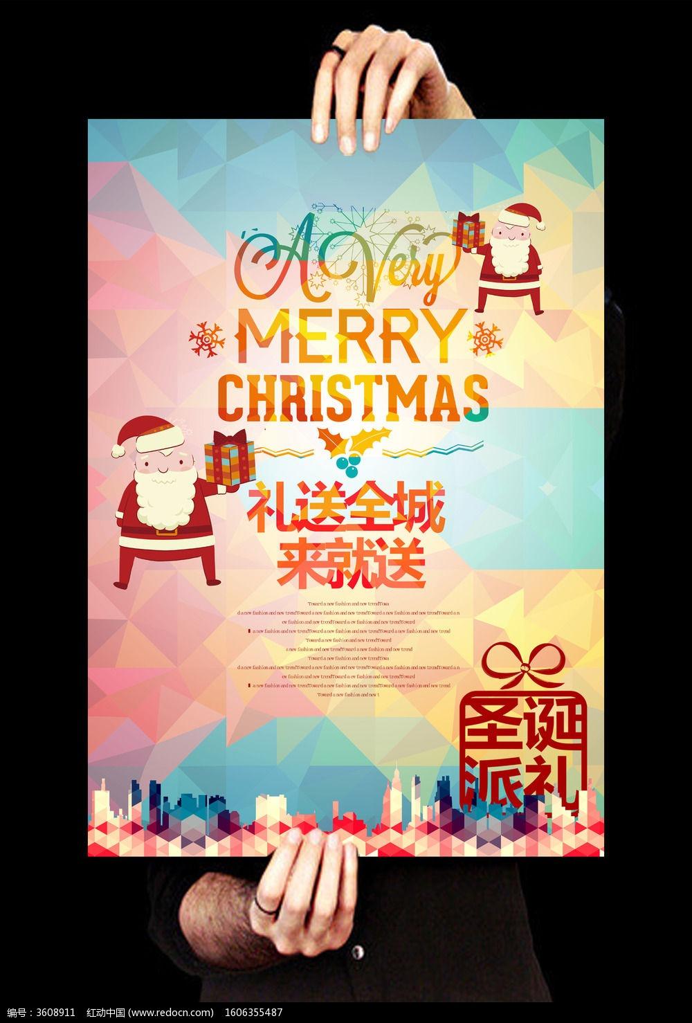 圣诞海报 圣诞节 圣诞节促销
