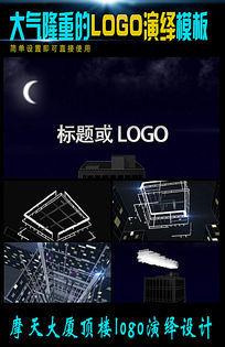 大气隆重的摩天大厦顶楼logo演绎ae模板