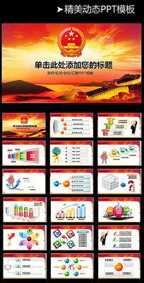 红色政府部门人大国徽PPT模板背景图片
